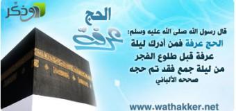 Muslimiinta Booqanayo Beyt-ka Allah Oo Maanta Taagan Buurta CARAFA