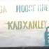 Video: Iskuulka Degaanka Kabxanleey oo Dayactir lagu sameeyey